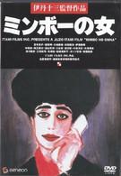Специалистка по минбо (1992)