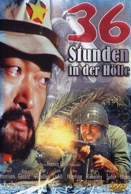 Постер фильма 36 часов в аду (1969)