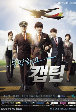 Постер фильма Позаботьтесь о нас, капитан (2012)