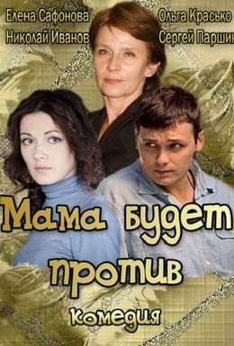 Постер фильма Мама будет против (2013)