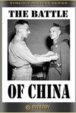 Постер фильма Битва за Китай (1944)