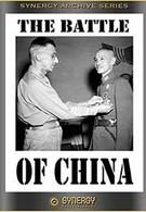 Битва за Китай (1944)