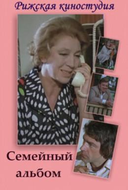 Постер фильма Семейный альбом (1978)