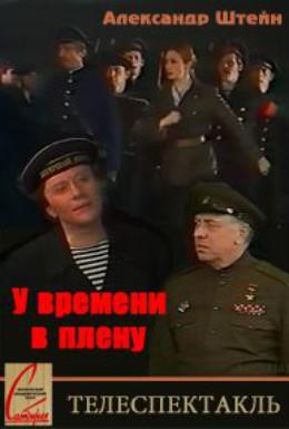 Постер фильма У времени в плену (1980)
