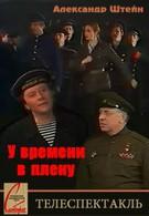 У времени в плену (1980)