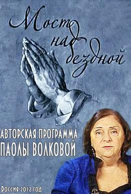 Постер фильма Мост над бездной (2012)