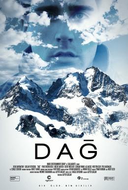 Постер фильма Гора (2012)