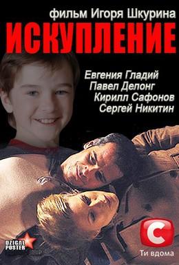 Постер фильма Искупление (2012)