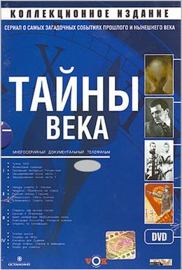 Постер фильма Охота за учёными Гитлера (2005)