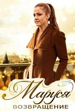 Постер фильма Маруся: Возвращение (2011)