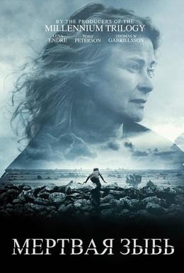 Постер фильма Мертвая зыбь (2013)