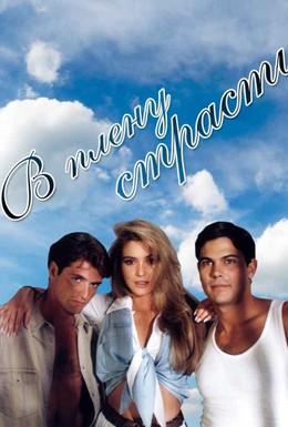 Постер фильма В плену страсти (1996)