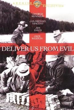 Постер фильма Избави нас от зла (1973)
