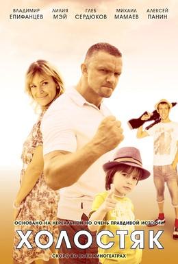 Постер фильма Холостяк (2012)