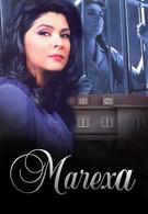Мачеха (2005)