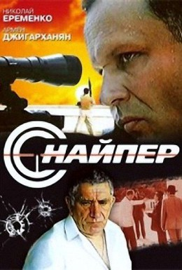 Постер фильма Снайпер (1992)