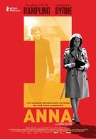 Я, Анна (2012)
