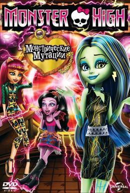 Постер фильма Школа монстров: Монстрические мутации (2014)