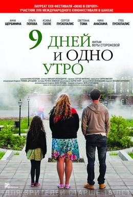 Постер фильма 9 дней и одно утро (2014)