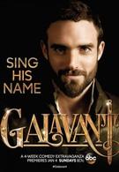 Галавант (2015)