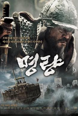 Постер фильма Битва за Мён-рян (2014)