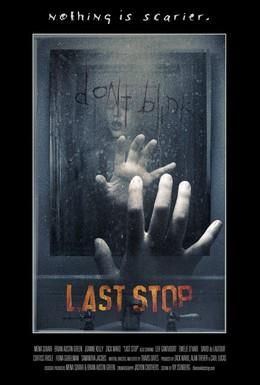 Постер фильма Последняя остановка (2014)