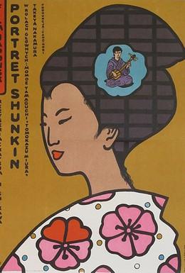 Постер фильма История Сюнкин (1976)