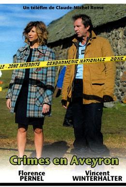 Постер фильма Преступление в Авероне (2014)