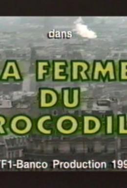 Постер фильма Крокодиловая ферма (1996)