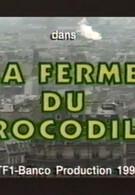 Крокодиловая ферма (1996)