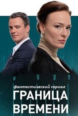 Постер фильма Граница времени (2015)