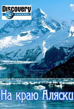 Постер фильма На краю Аляски (2014)