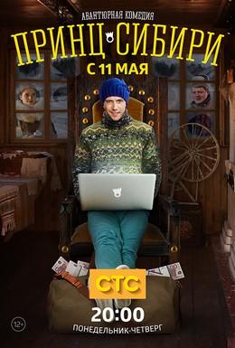 Постер фильма Принц Сибири (2014)