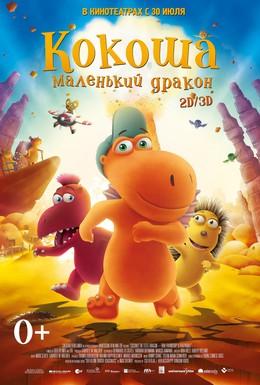 Постер фильма Кокоша – маленький дракон (2014)