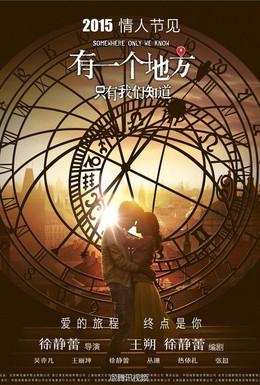 Постер фильма Место, известное лишь нам одним (2015)