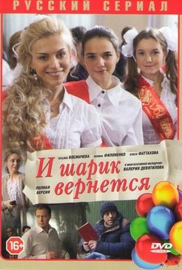 Постер фильма И шарик вернется (2013)