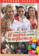 И шарик вернется (2013)