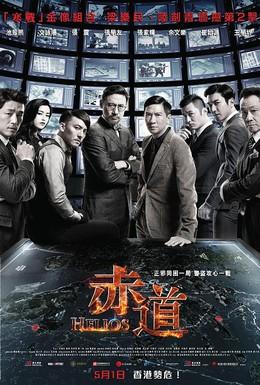 Постер фильма Гелиос (2015)