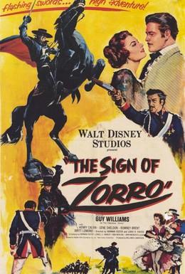 Постер фильма Знак Зорро (1958)