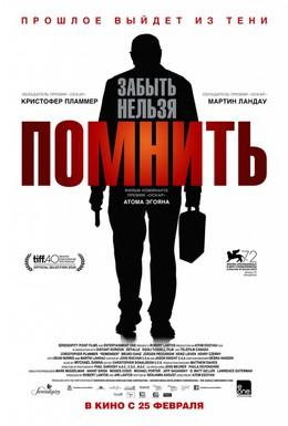 Постер фильма Помнить (2015)