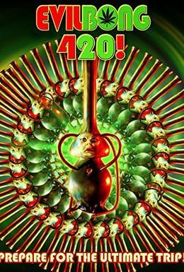 Постер фильма Зловещий Бонг 420 (2015)
