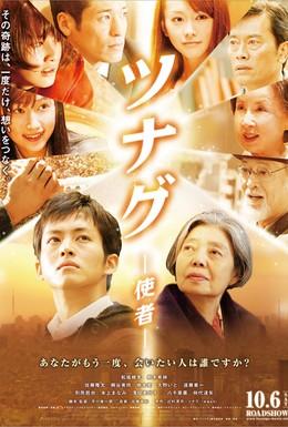 Постер фильма До рассвета (2012)