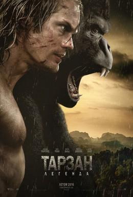 Постер фильма Тарзан. Легенда (2016)