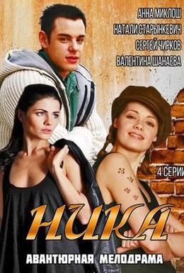 Постер фильма Ника (2015)