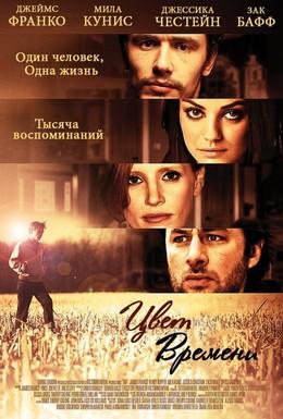 Постер фильма Цвет времени (2012)
