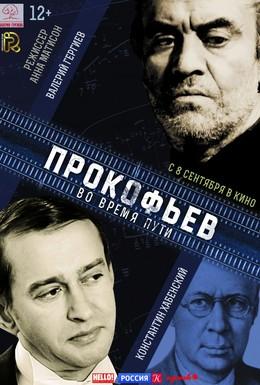 Постер фильма Прокофьев: Во время пути (2015)
