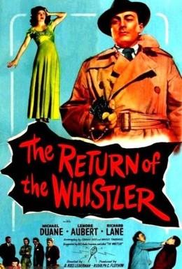 Постер фильма Возвращение свистуна (1948)