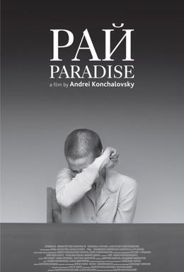 Постер фильма Рай (2016)