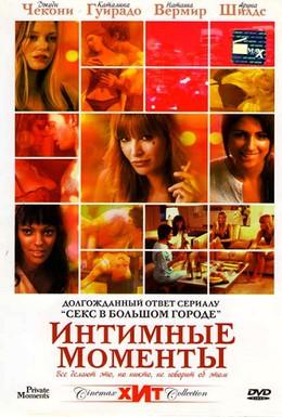 Постер фильма Интимные моменты (2005)