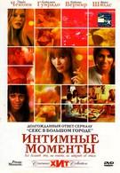Интимные моменты (2005)